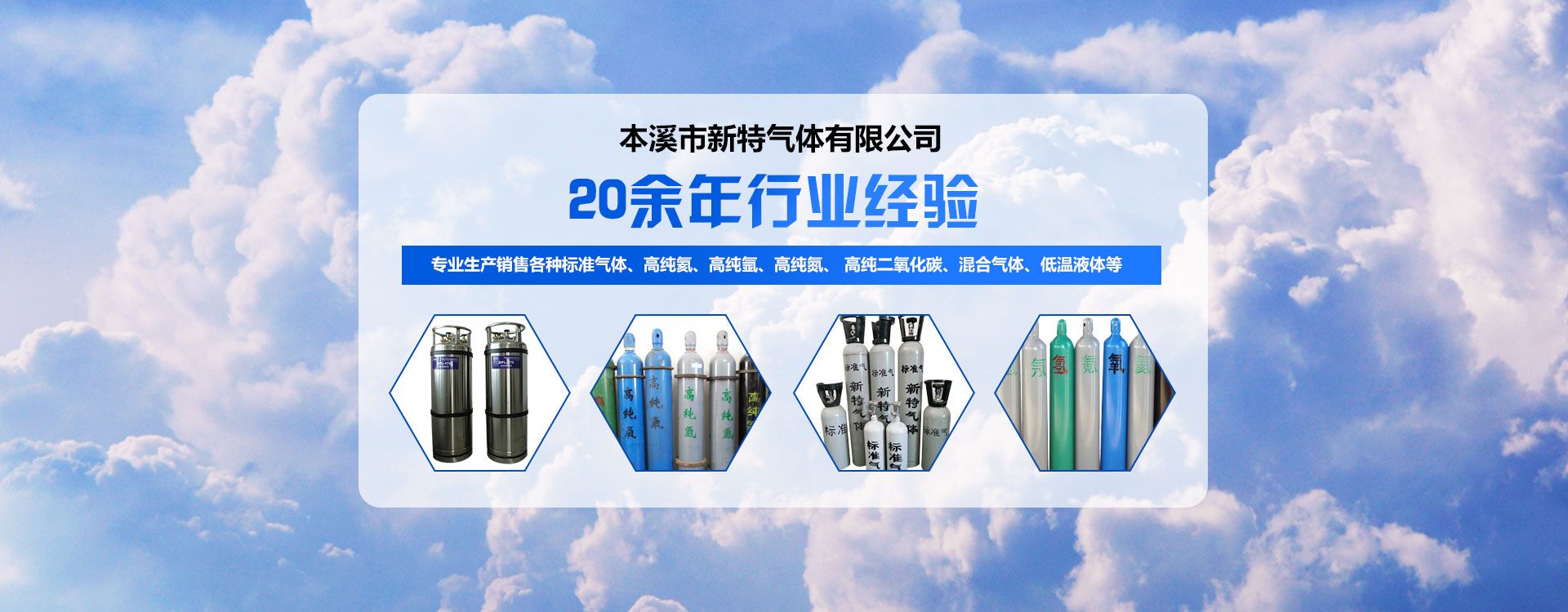 工业标准气体